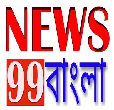 news99-bangla