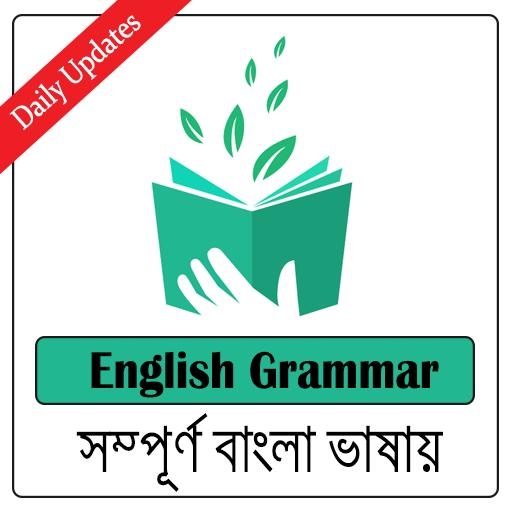 English-grammer-app